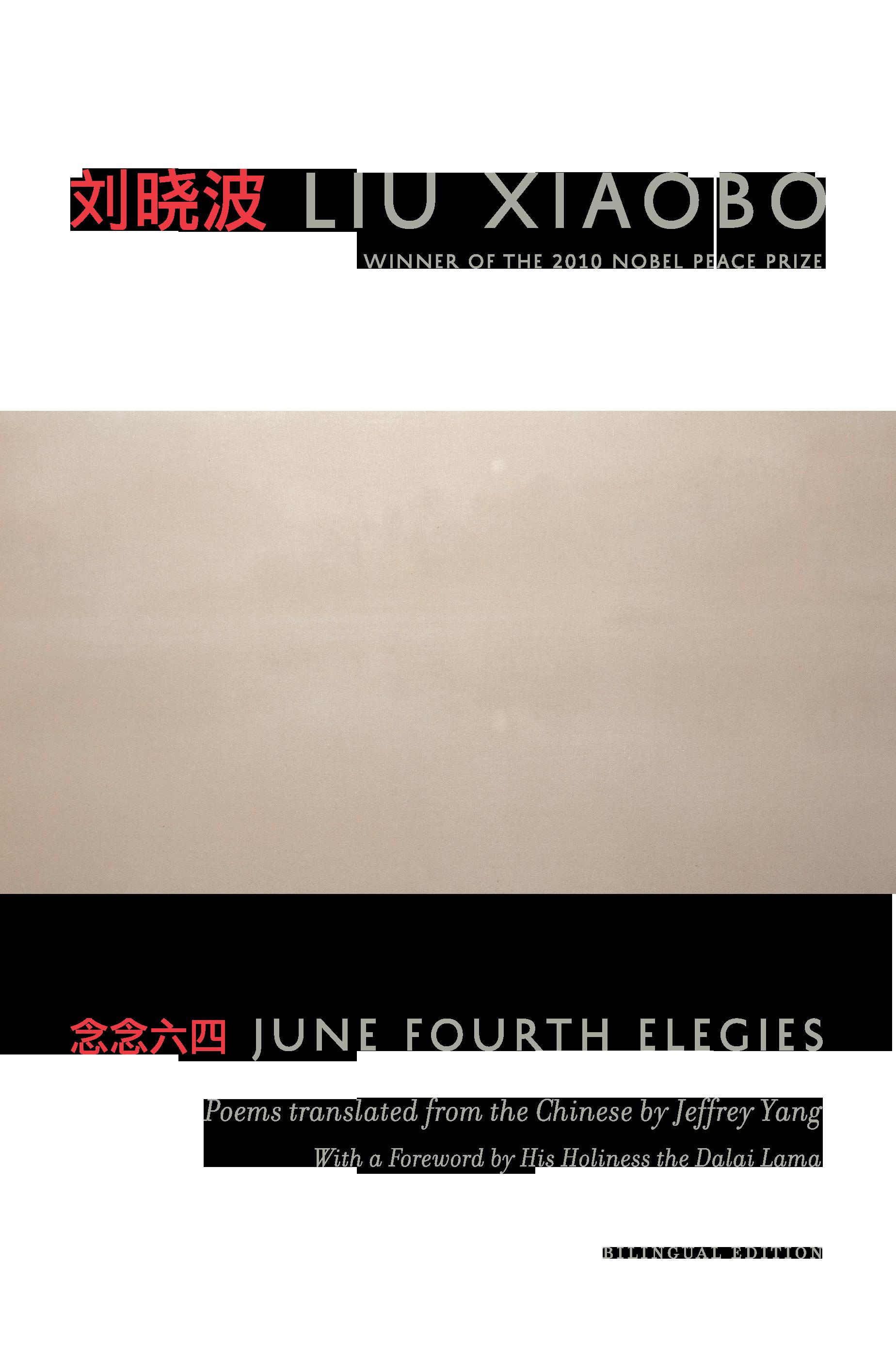 June Fourth Elegies Graywolf Press